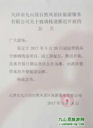 天津市九山顶自然风景区旅游服务有限公司关于玻璃栈道推迟开放的公告  广大游客: 原定于2017年5月20日试运营的高空玻
